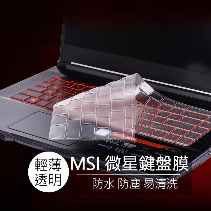 微星 MSI GF63 GS65 P65 PS42 TPU 高透 矽膠 鍵盤膜 鍵盤套 果凍套 鍵盤保護膜