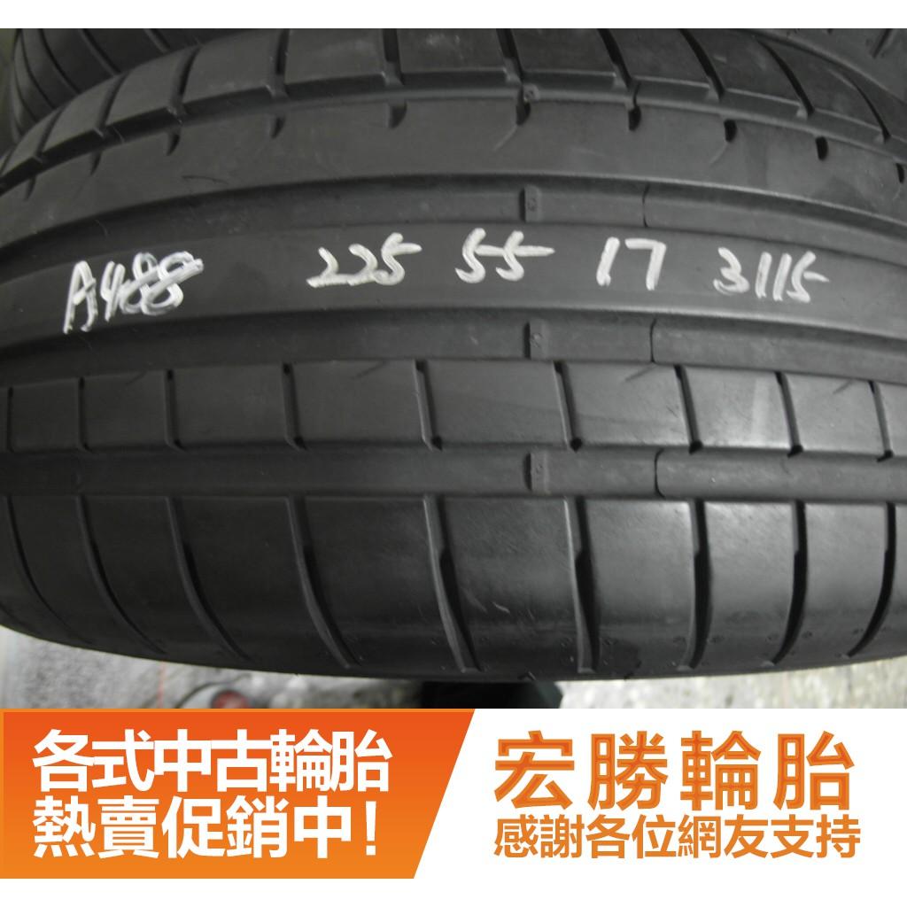 【宏勝輪胎】A488.225 55 17 登祿普 SP-MAXX 9成 2條 含工4500元 中古胎 落地胎