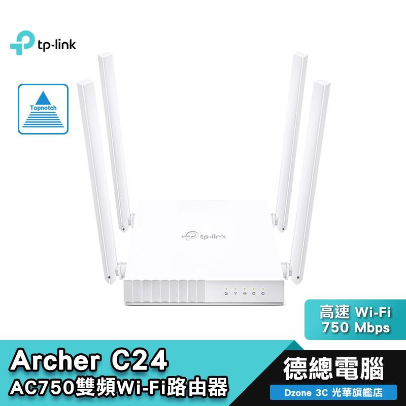 【TP-Link】 Archer C24 AC750 雙頻 Wi-Fi 路由器高速 Wi-Fi 支援 IPv6