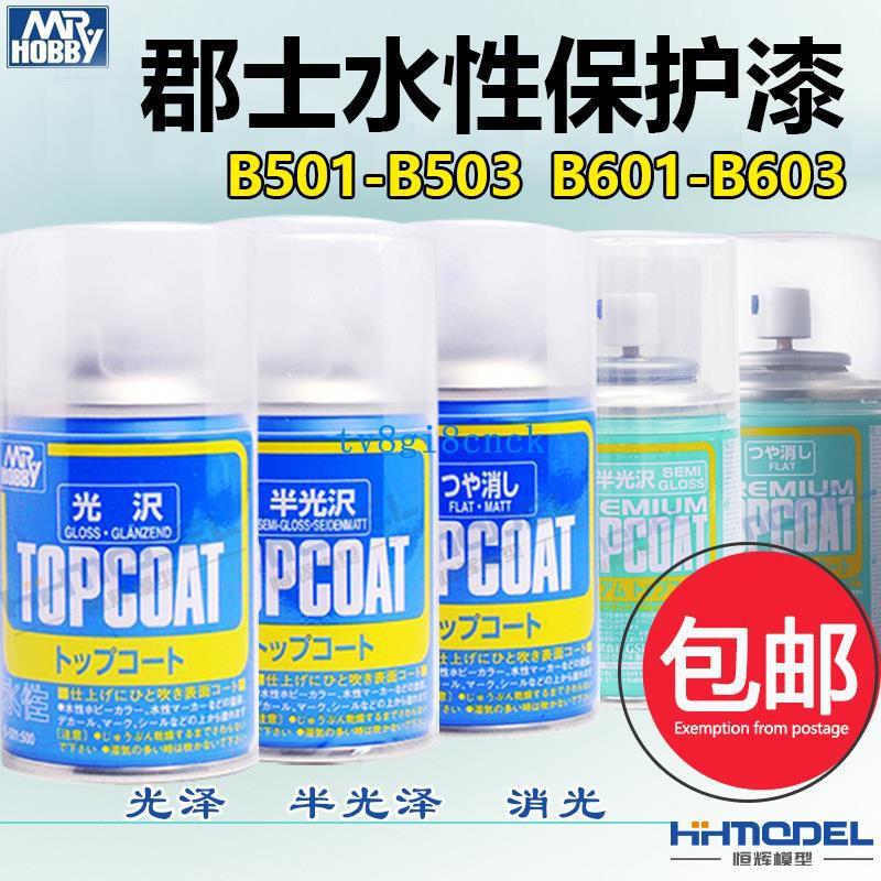 郡士水性光澤消光透明保護漆噴罐B501-B503 B601- B603