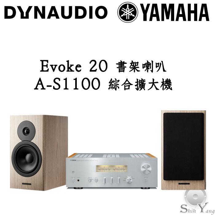 Dynaudio 丹麥 Evoke 20 書架喇叭 + YAMAHA 山葉 A-S1100 綜合擴大機 公司貨