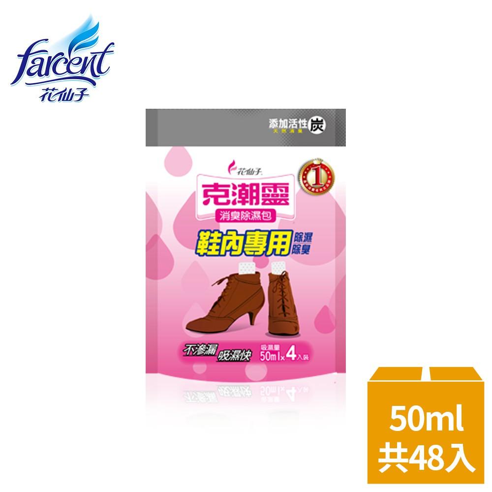 【克潮靈】鞋內專用消臭除濕包(4入/組,12組/箱~箱購)