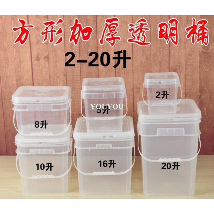 小幸運~透明方形桶塑膠桶帶蓋方桶食品級塑膠桶透明塑膠方桶冰箱冷藏方桶