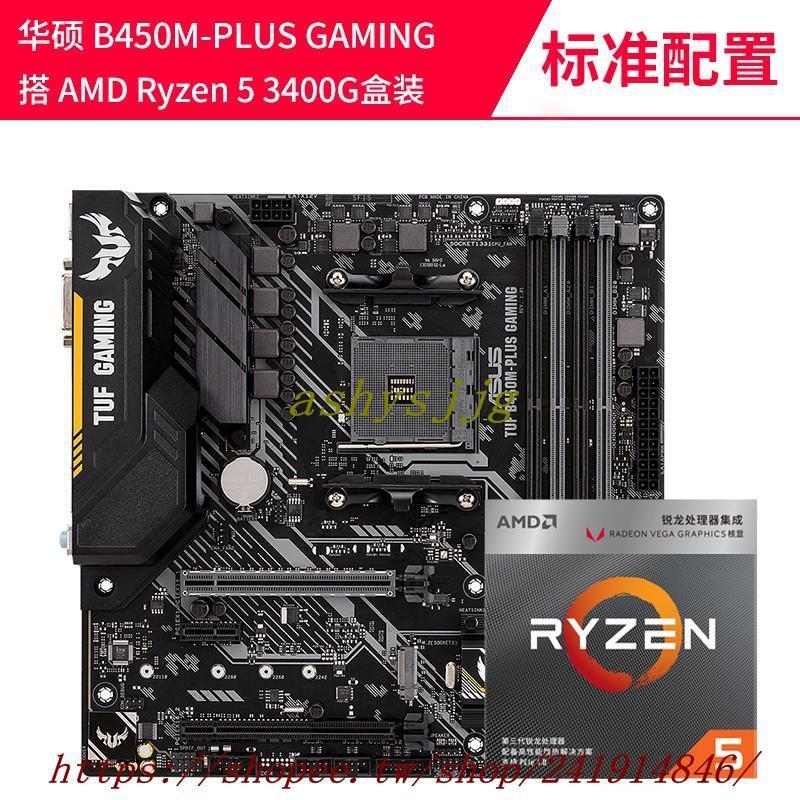 AMD 銳龍 Ryzen 5 R5  3400G搭 華碩 B450 CPU主板套裝帶集顯
