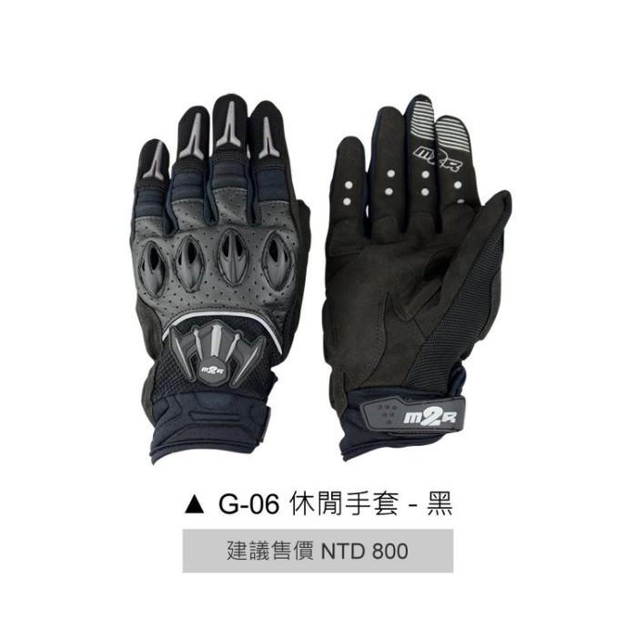 小齊安全帽【M2R G-06 機車 手套 G06】黑色 越野短手套、防摔手套、男女皆適合