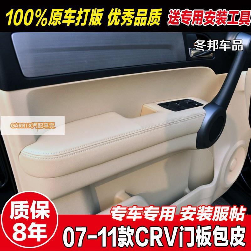 Garrix#適用于老款新款本田CRV汽車門板包皮07-10款12-19款扶手改裝裝飾門把手扶手套