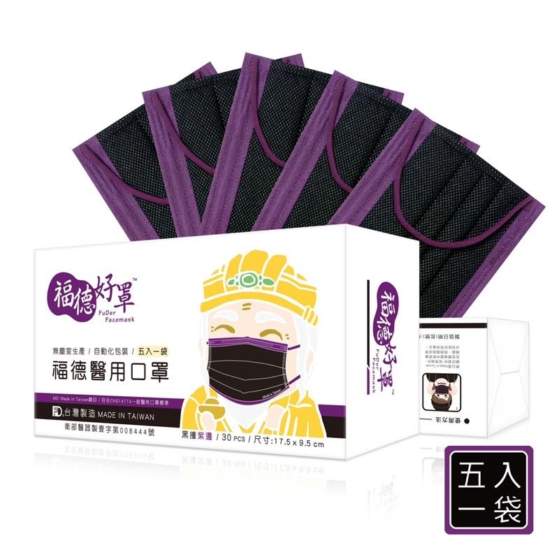 福德好罩福德醫用口罩黑撞紫邊30入裝