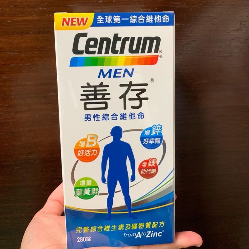現貨 善存 男性綜合維他命 280錠 綜合維他命