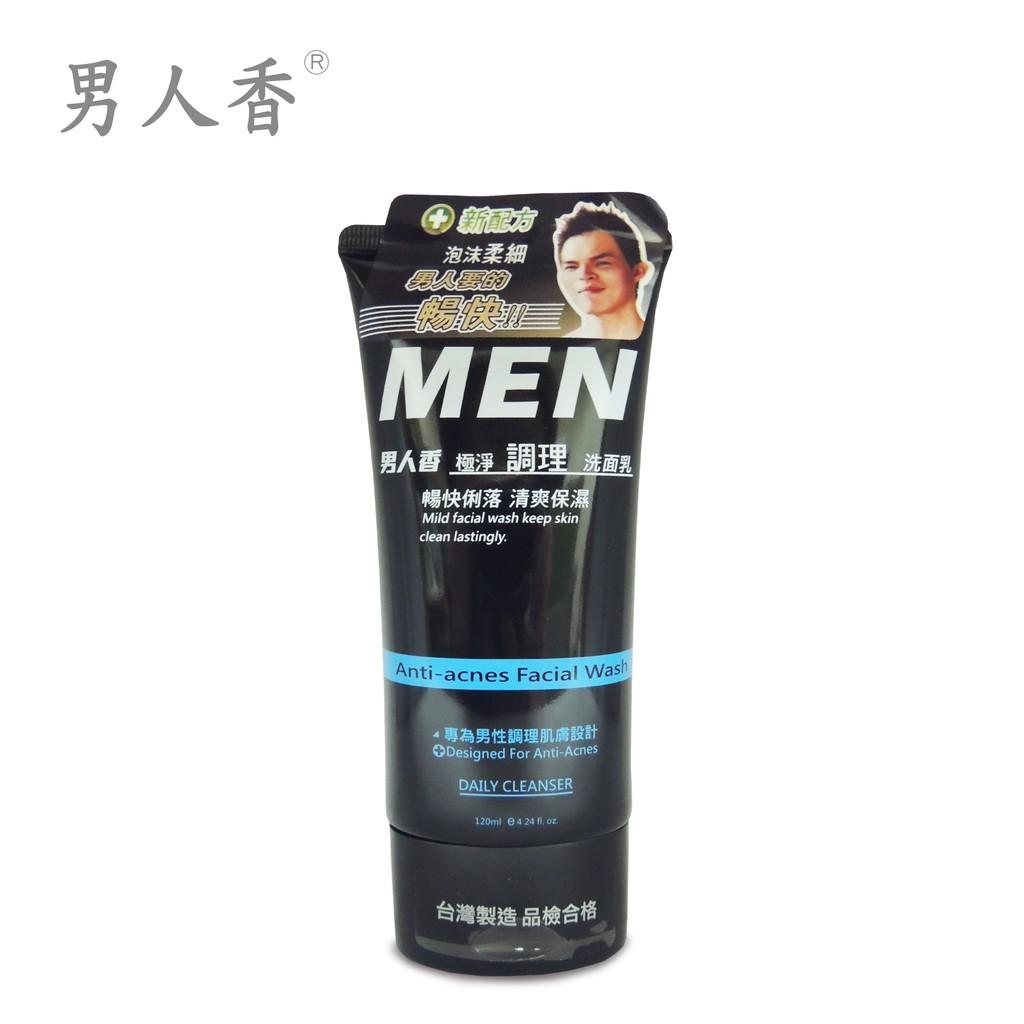 【男人香】極淨調理洗面乳120ml