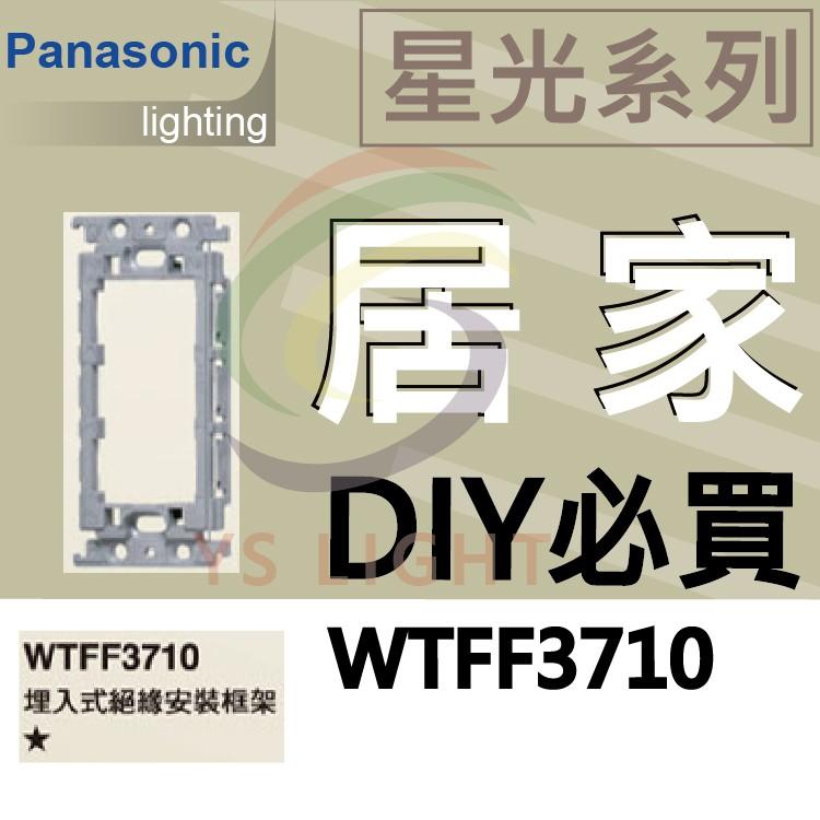 (含稅) 【中彰投照明】Panasonic國際牌 WTFF3710 埋入式絕緣安裝框架 星光系列