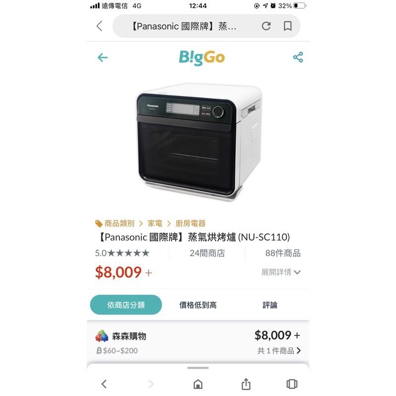 Panasonic 國際牌蒸氣烘烤爐 (二手)