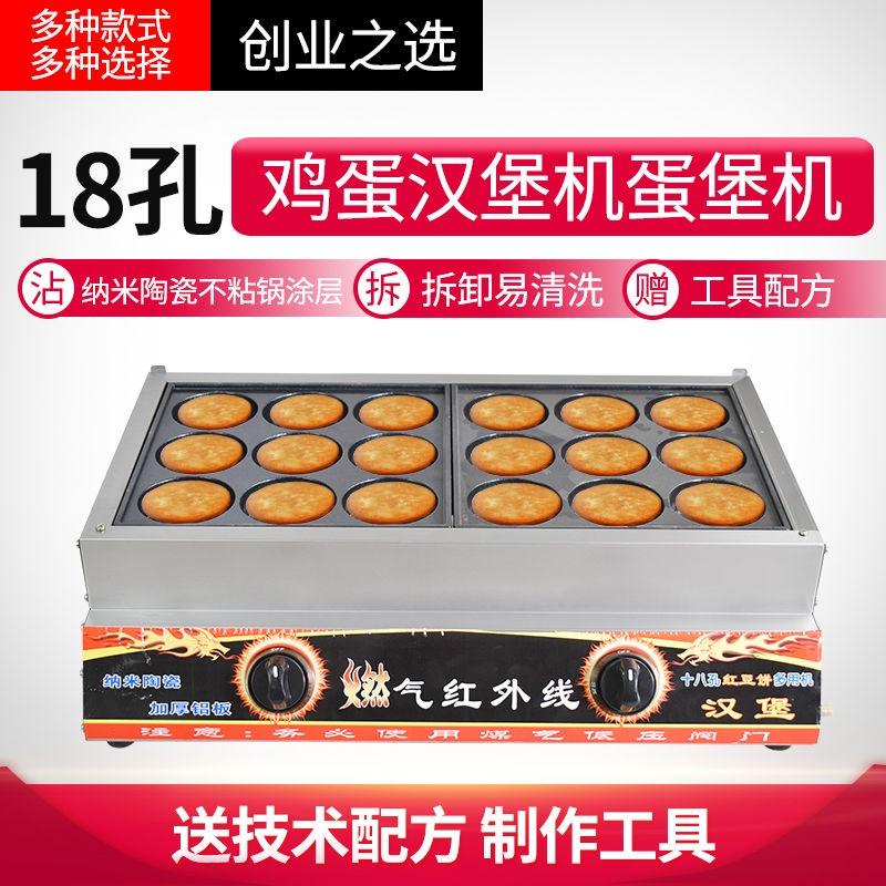 【漢堡機】現貨熱賣方形旋轉9孔18孔雞蛋漢堡機肉蛋堡機紅豆餅爐爐燃氣煤氣擺攤商用