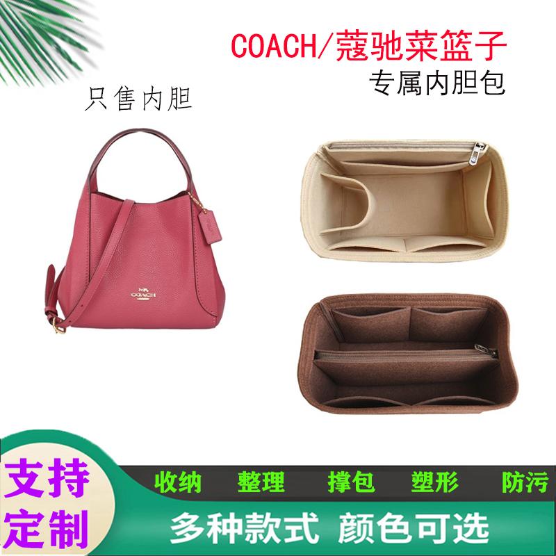 內袋 內膽包 收納包 包中包 用於COACH/蔻馳菜籃子內膽包包中包內襯包收納整理購物袋超輕內襯