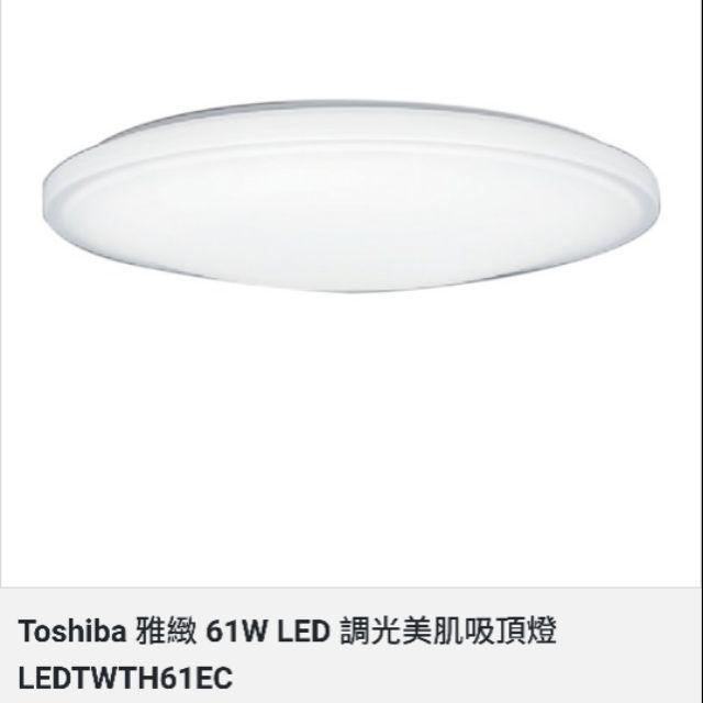 Toshiba 雅緻 61W LED 調光美肌吸頂燈 LEDTWTH61EC