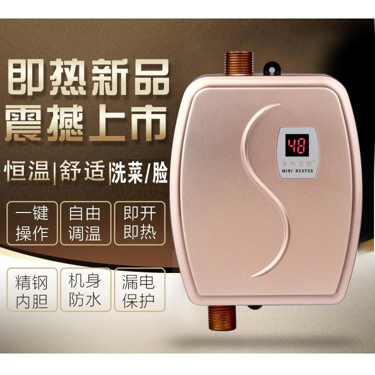 即熱式電熱水器 110V 220V水龍頭廚房快速加熱恒溫家用冷熱兩用迷你熱水器3000W,3800W