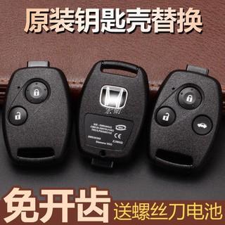 宏衛Honda ACCORD 七八九代老FIT ODYSSEY CIVIC CITY CRV遙控器替換鑰匙外殼 OW 臺南市