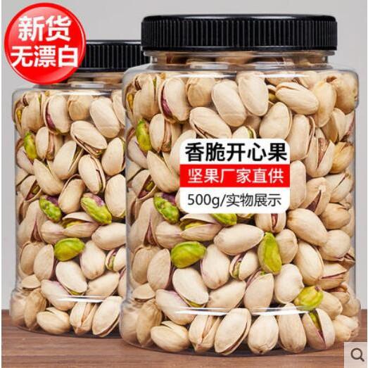 開心果特大顆粒500g新貨包郵散裝2斤原味袋裝堅果炒貨零食2斤罐裝