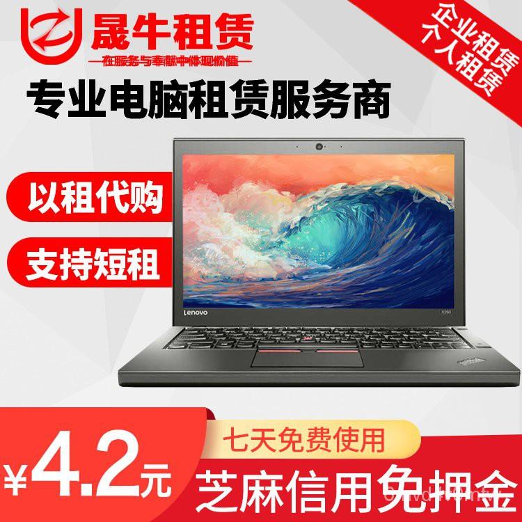 免押金租賃聯想ThinkPad X260 _出租借商務辦公筆記本電腦二手I5 qaVb