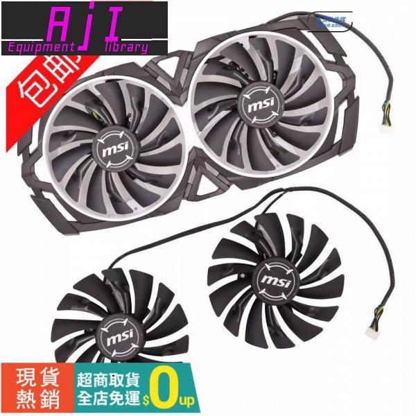 阿吉の3C&【電腦配件、散熱風扇、座】微星GTX1080Ti/1080/1070Ti/1070/1060 RX