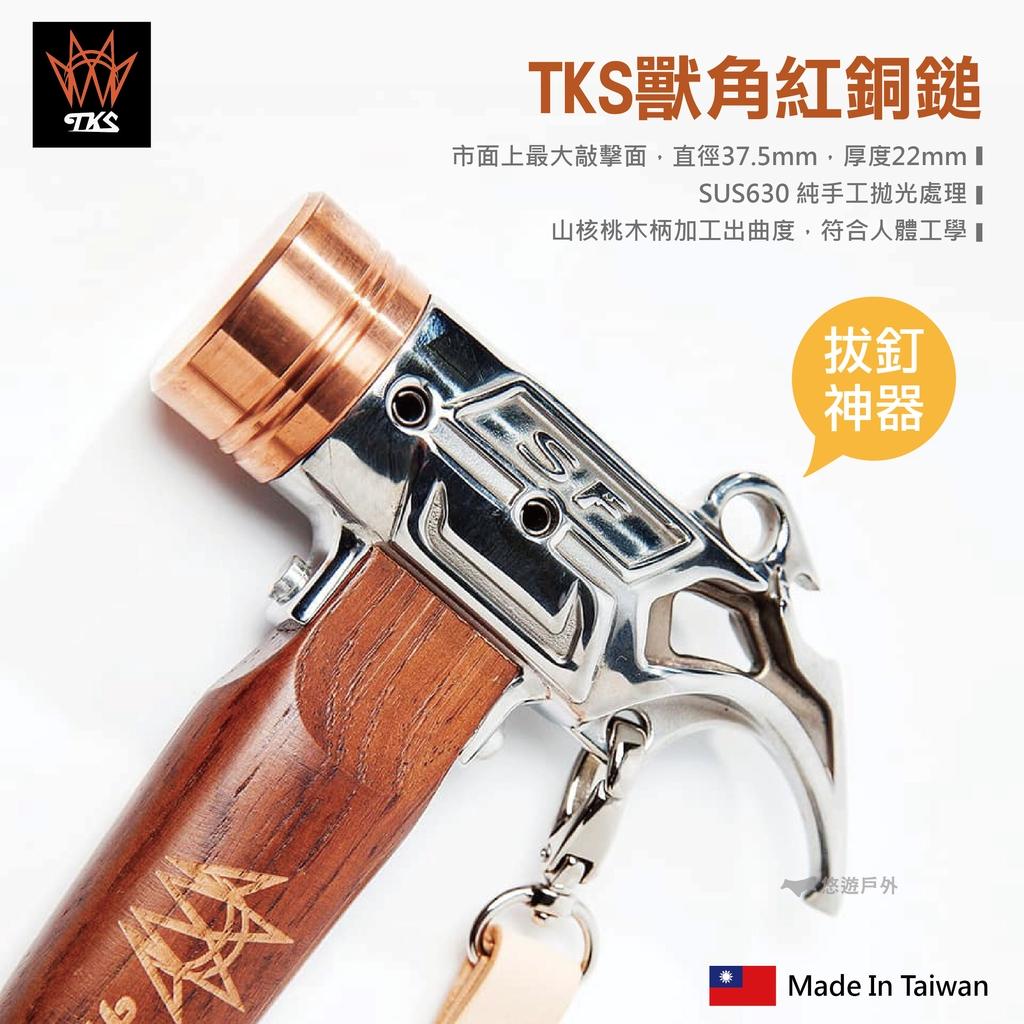 【TKS】TK+&SF 獸角鎚 拔釘神器 拔釘器 營釘錘 營槌 銅頭營鎚 營釘錘 銅錘 銅鎚 台灣專利 悠遊戶外
