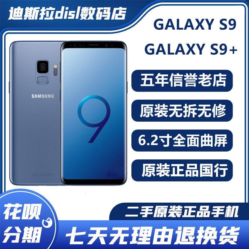 『正品保固』正品國行三星S9/S9+Plus美版曲屏6.2寸全網通電信移動二手手機S10