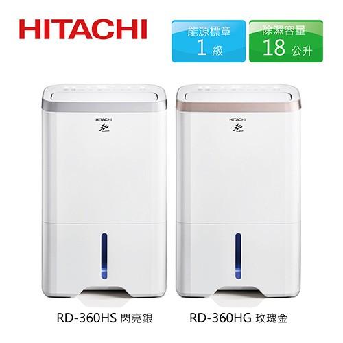 【3年保固】HITACHI 日立 RD-360HS RD-360HG 18公升 除濕機 公司貨