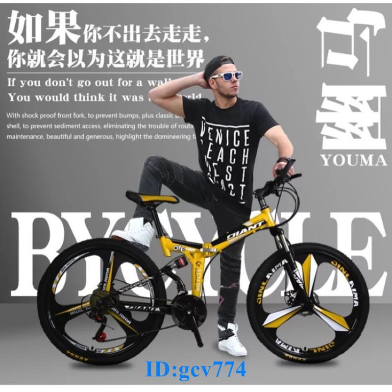 折疊腳踏車26吋鋁鎂合金ㄧ體輪圈 四連桿軟尾雙避震 21、24、27段變速折疊登山越野自行車(保證全網最低價)