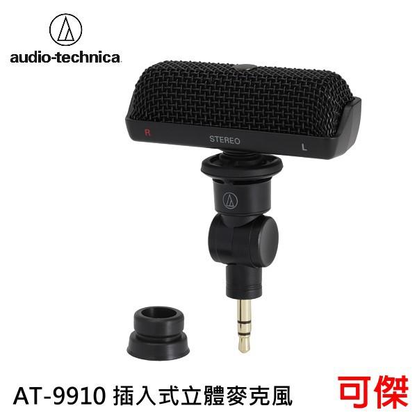 鐵三角 audio-technica AT-9910 插入式 立體麥克風 高音質收音 公司貨 保固一年