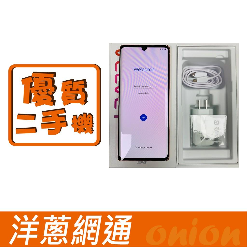 LG VELVET 128G 粉 (二手機) 手機 空機 攜碼 洋蔥網通