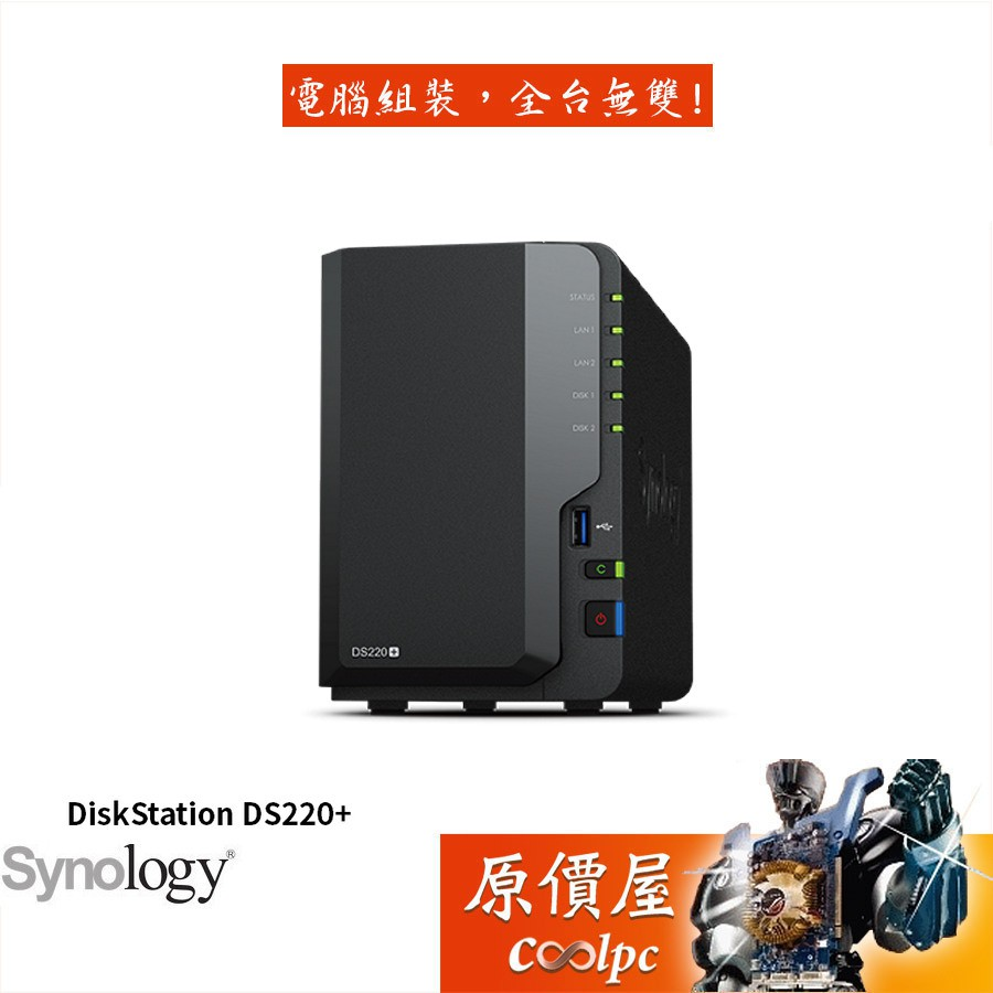 Synology群暉 DS220+【2Bay】雙核處理器/2GDDR4/G-LAN*2/USB3.0*2/NAS/原價屋