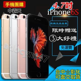 保固一年 原廠盒裝 IPhone 6s plus 64G (送鋼化膜+空壓殼)128G 1200萬 全新庫存·空機價 彰化縣