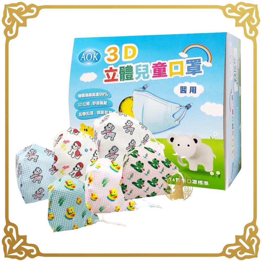 AOK 飛速 超舒適 3D立體兒童口罩 (50入/盒) 兒童口罩 幼兒口罩 醫用口罩 圖案款 卡通款 【小少爺大生活】