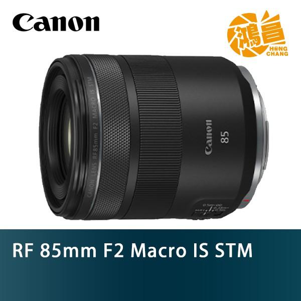 Canon RF 85mm F/2 Macro IS STM 佳能公司貨 定焦鏡 f2 【鴻昌】