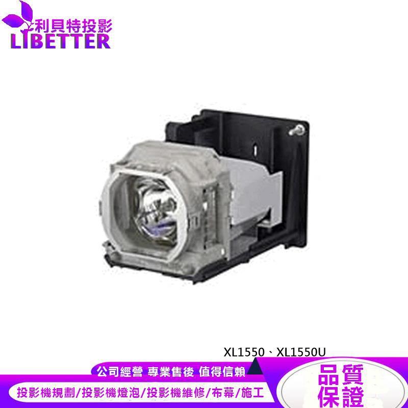 MITSUBISHI VLT-XL550LP 投影機燈泡 For XL1550、XL1550U