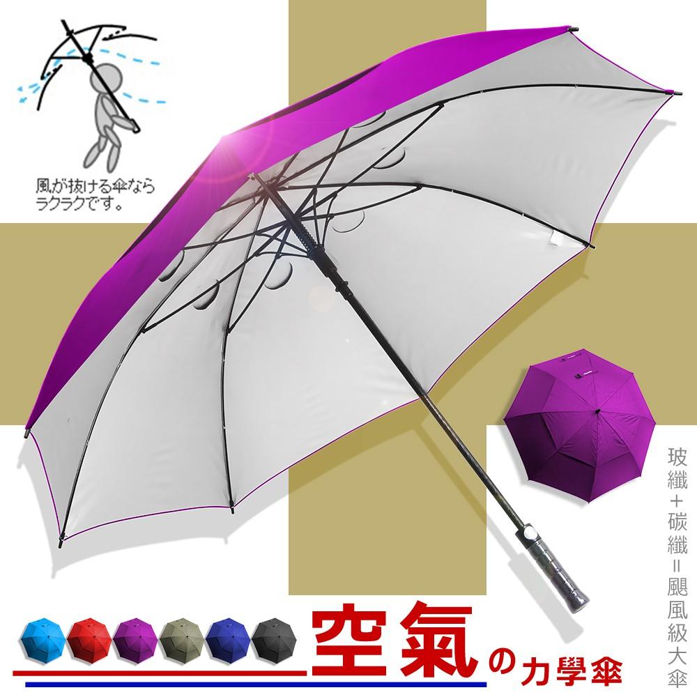│雙層│56吋高爾夫球傘-嵌入式開關 /傘雨傘長傘高球傘大傘洋傘遮陽傘折疊傘抗UV傘防風傘非自動傘黑膠傘反向傘