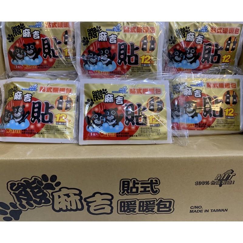 1包10片100元台灣製造.熊麻吉12H貼式暖暖包售手握暖暖包.紅豆袋.暖暖包.台灣暖暖包
