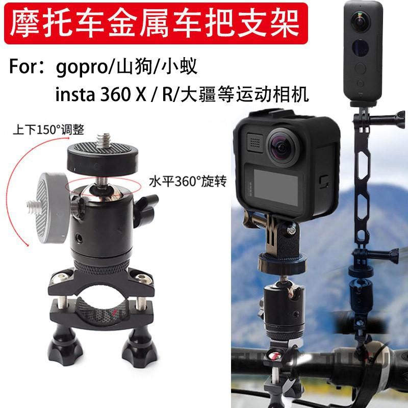 ✨適用insta360 one x/x2 r gopro max 9/8/7/6/5自行車支架全景相