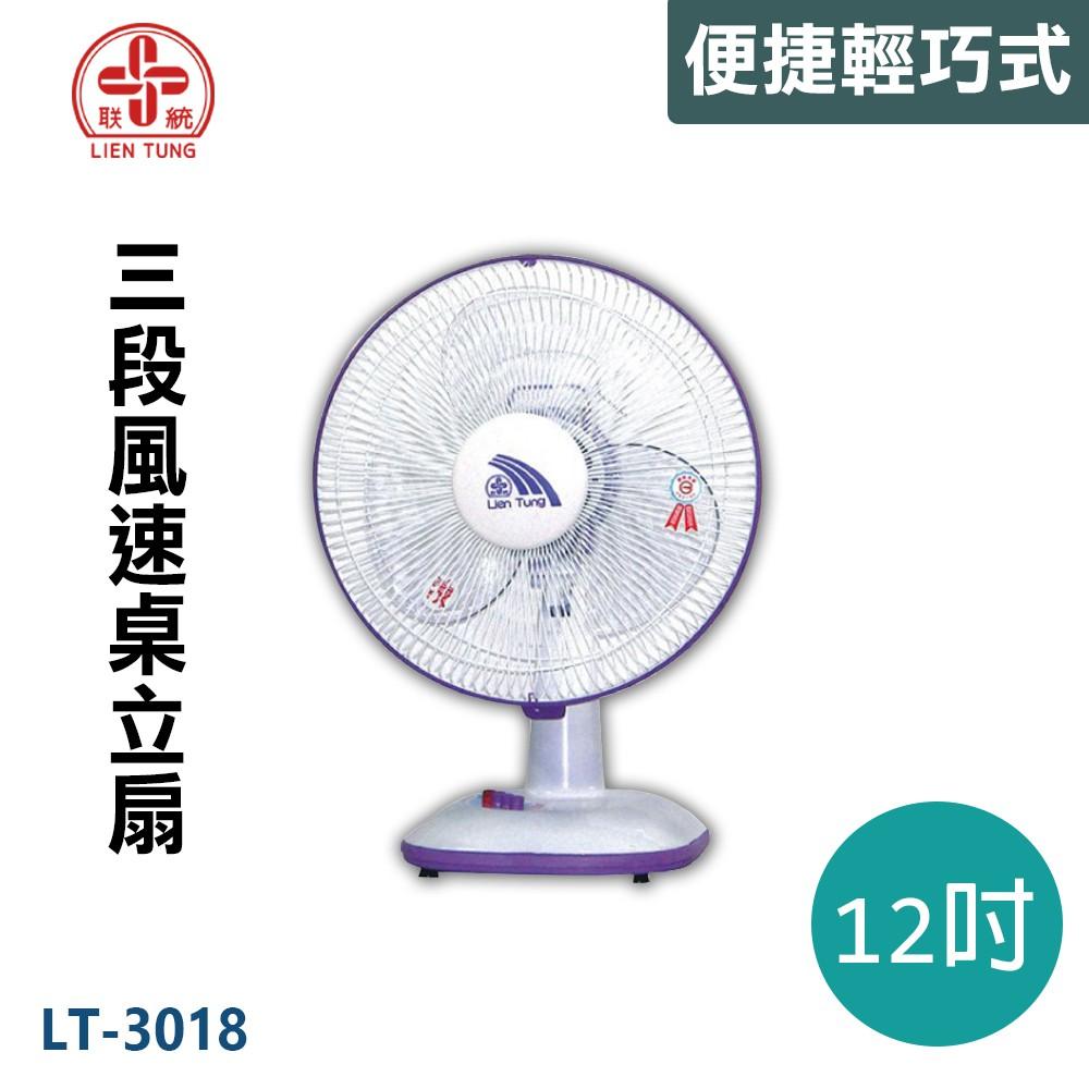 聯統 12吋三段風速桌扇/電風扇/涼風扇/立扇 LT-3018