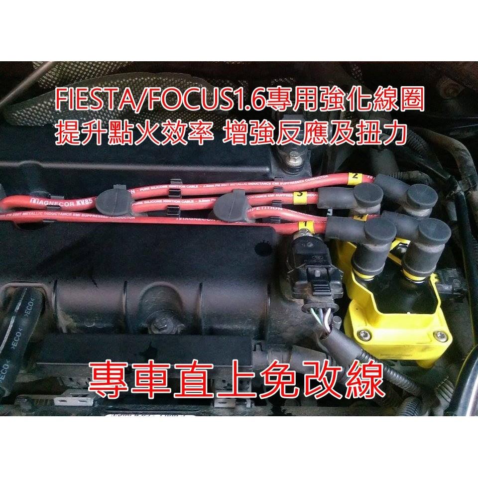 FOCUS MK3 1.6 FIESTA MK7 強化點火線圈 考耳 考爾 增強動力