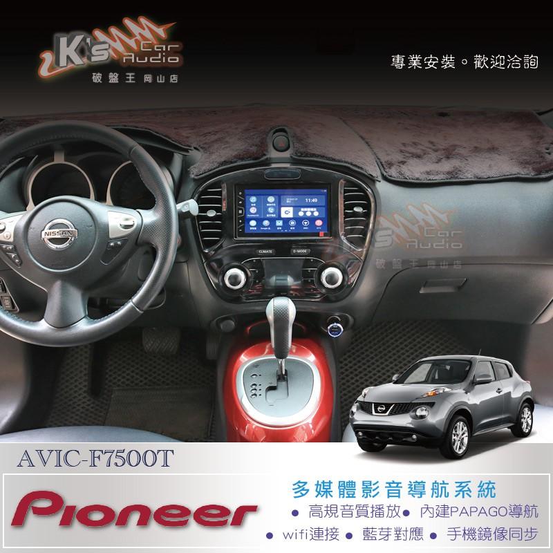 【Pioneer多媒體音響主機】日產 JUKE 高畫質 手機鏡像 AVIC-F7500T 破盤王 岡山