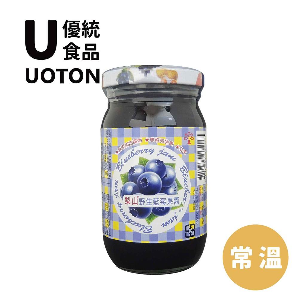 [優統食品]梨山野生藍莓果醬-260g/瓶