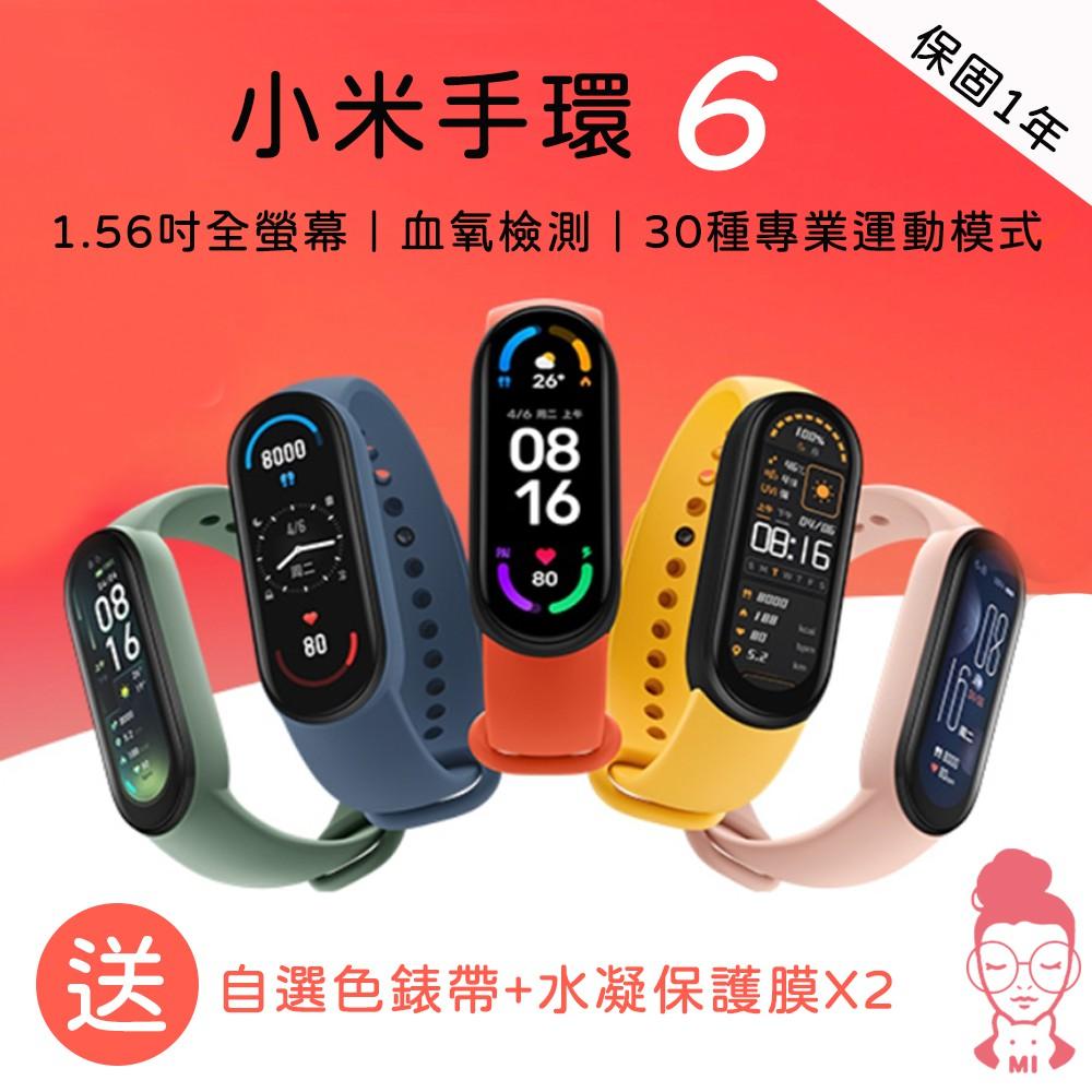 小米手環6 標準版 NFC版 黑色 台灣保固一年 智能手環 磁吸充電 監測心率 手錶 米家