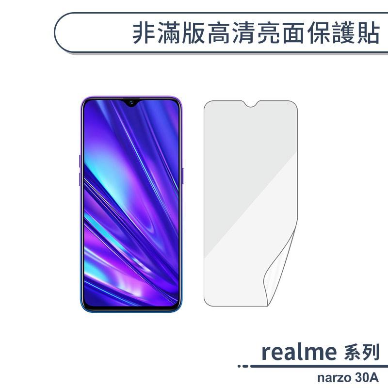 realme narzo 30A 非滿版高清亮面保護貼 保護膜 螢幕貼 軟膜 不碎邊