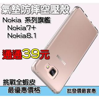 (現貨) Nokia7+ Nokia8 系列旗艦機 氣墊防摔空壓殼 Nokia7+ Nokia8.1 新北市