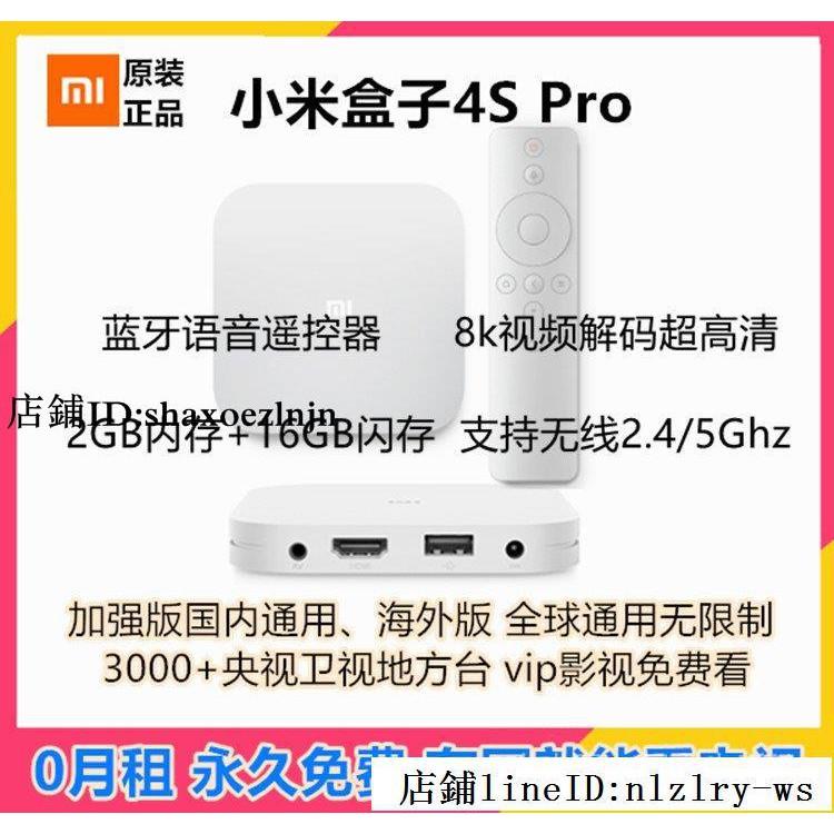 小米盒子4S Pro增強版無線雙頻WiFi越獄海外版高清電視網絡機頂盒