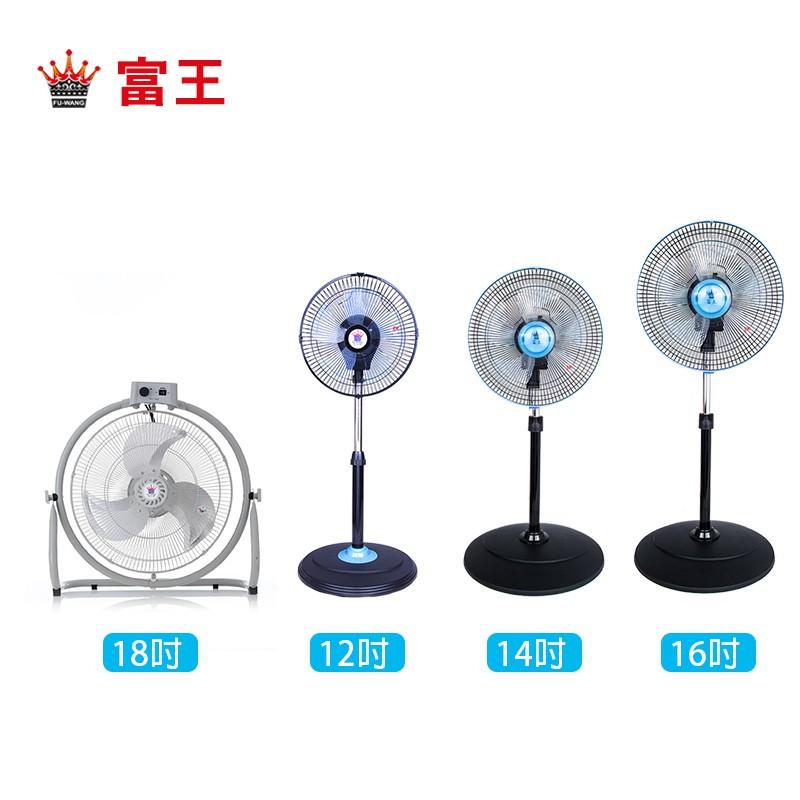 【富王】12吋/14吋/16吋/18吋  涼風扇 工業扇  立扇 (12-16吋宅配最多兩台,18吋最多1台)