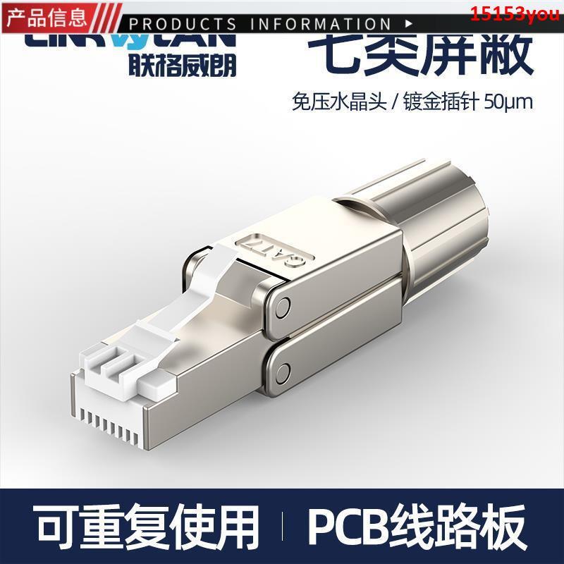 🌈(滿額免運)#❈☊聯格威朗CAT7七類網線水晶頭免壓家用電腦千兆萬兆RJ45屏蔽連接頭532