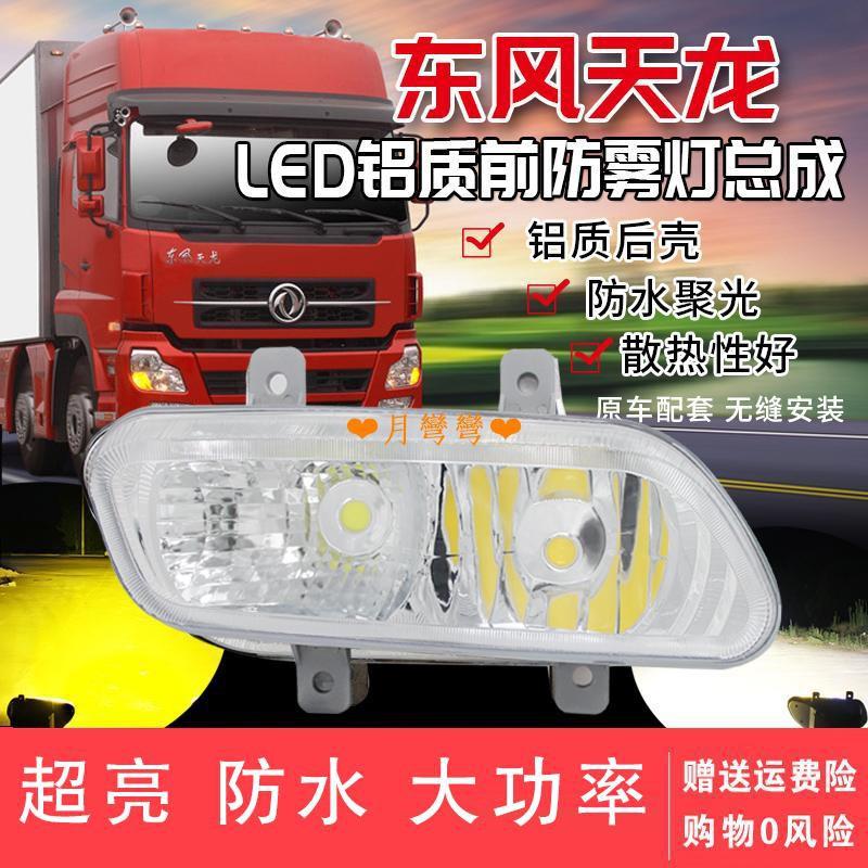 上新 東風天龍LED電子前霧燈總成原車霧燈汽車貨車24V重卡防霧燈總成