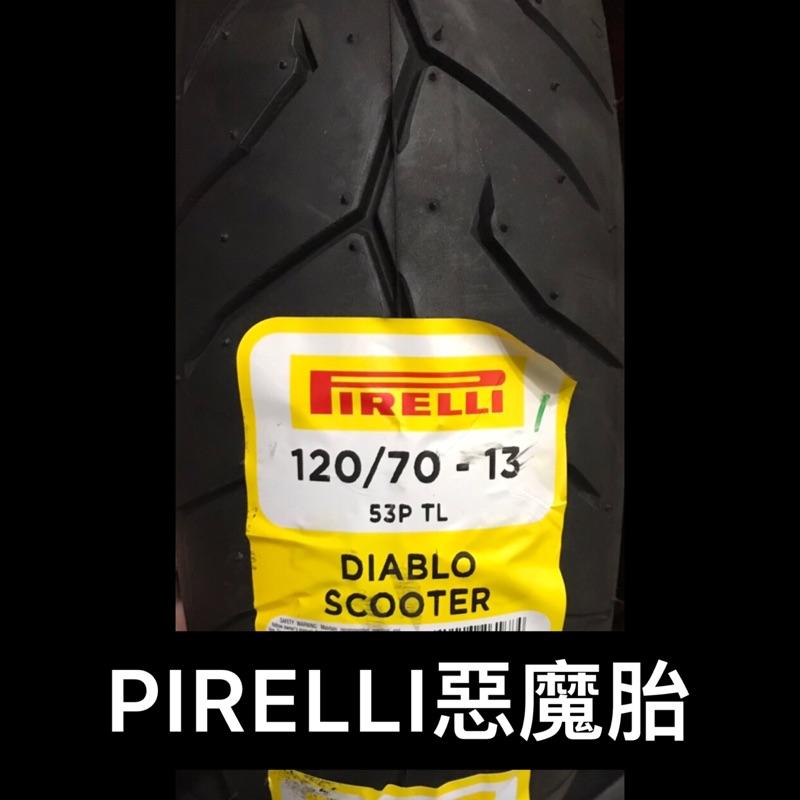 現貨🈶發票《零件坊》PIRELLI 倍耐力 惡魔性能胎 120/70-13 輪胎 gogoro 100/90-10