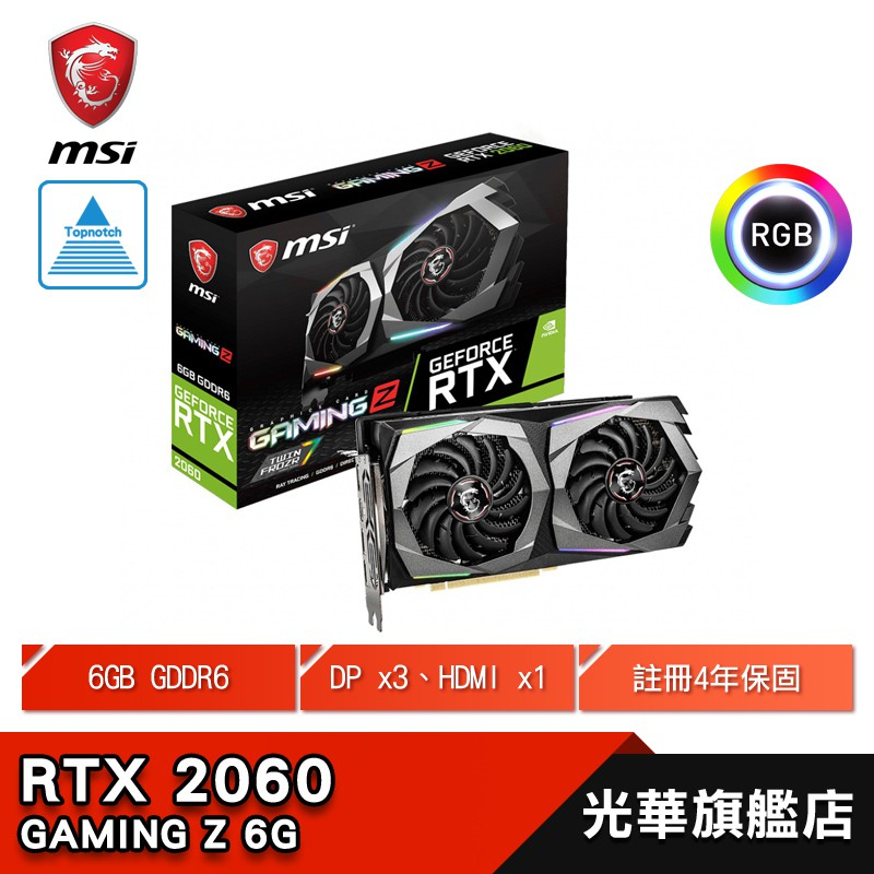 MSI 微星 RTX2060 GAMING Z 6G【免運公司貨】顯示卡 註冊升級四年保固 RTX 2060